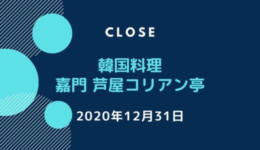 「嘉門 芦屋コリアン亭」が12月31日で閉店|阪神タイガースの選手も多く来店