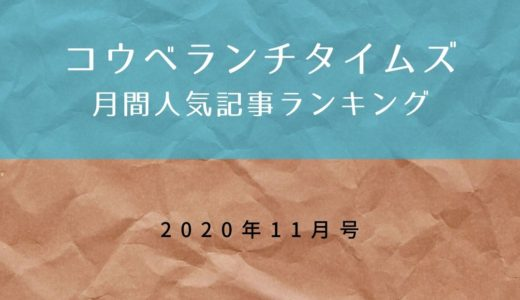 【月間人気記事ベスト10】コウベランチタイムズ2020年11月号