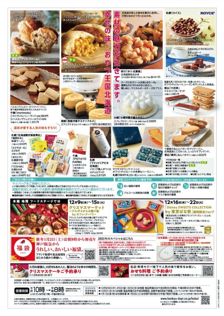 神戸阪急 北海道物産展 2020 冬の北海道物産大会