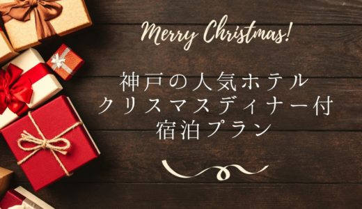 【クリスマス2020】神戸の人気ホテルのディナー付宿泊プラン|GoToでお得!