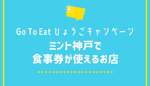 【GoToイート】ミント神戸で食事券が使える対象店舗一覧|19店舗