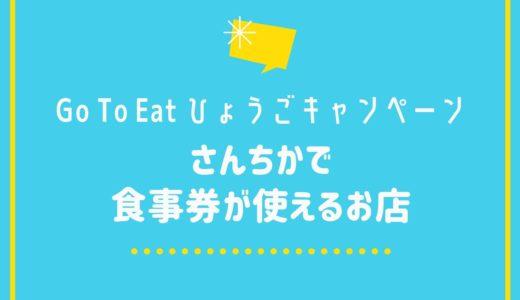 【GoToイート】さんちかで食事券が使える対象店舗一覧|23店舗