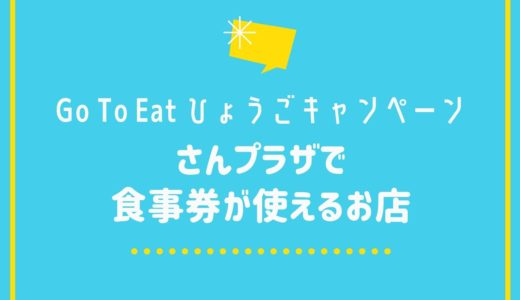 【GoToイート】さんプラザで食事券が使える対象店舗一覧|23店舗