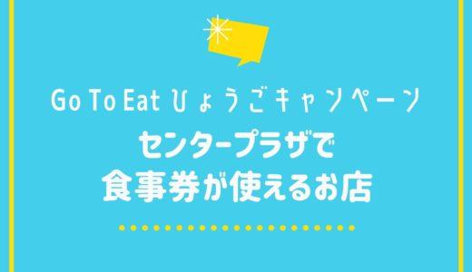 【GoToイート】三宮センタープラザで食事券が使える対象店舗一覧|11店舗