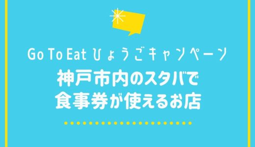 【GoToイート】神戸市内のスタバで食事券が使える対象店舗一覧|8店舗