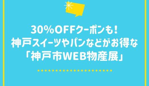 楽天市場で「神戸市WEB物産展」開催!30%オフでお得に神戸スイーツが買えるよ