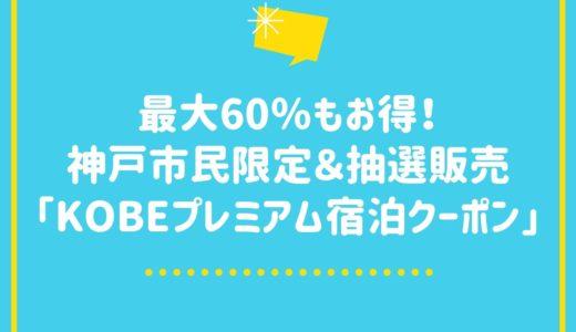 KOBEプレミアム宿泊クーポン|最大60%オフ!神戸市民限定&抽選販売