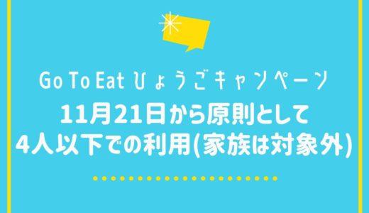 【GoToイート】兵庫県では11月21日から一定の制限を導入|原則として4人以下での利用