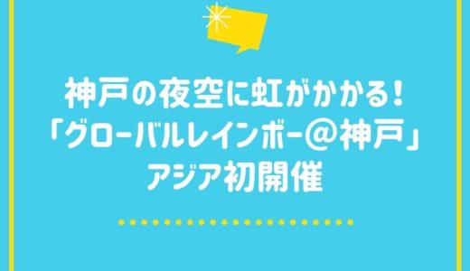 神戸の夜空に虹!「グローバルレインボー@神戸 2020」アジア初開催