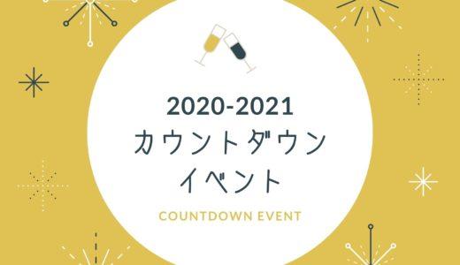 【カウントダウン2020-2021】神戸の年越しイベントまとめ|主な神社で開催予定