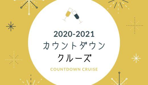 【カウントダウン2020-2021】神戸のクルーズカウントダウン|海の上で年越し