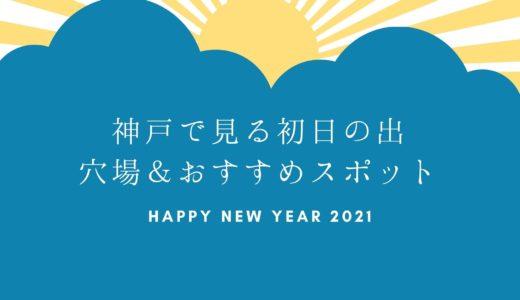 【初日の出2021】神戸で見よう!穴場&おすすめスポット8選。山から?海から?