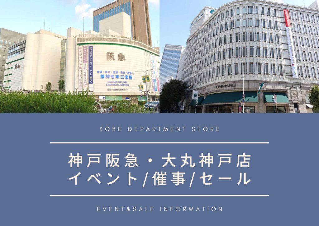 大丸神戸店 神戸阪急 神戸大丸 催事 イベント セール