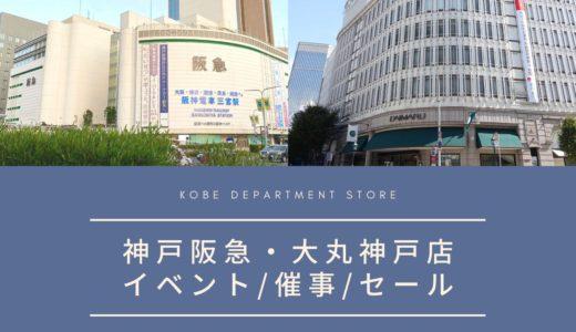 【2021年5月】大丸神戸店・神戸阪急のイベント・催事・セール|随時更新