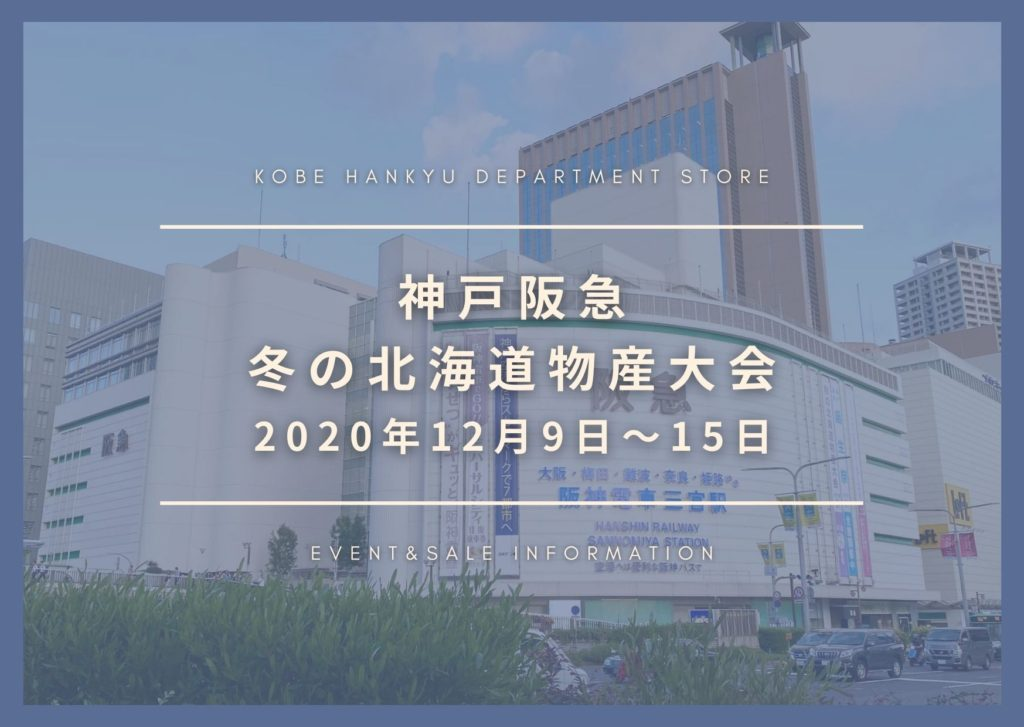 神戸 阪急 北海道 物産 展 阪急神戸店・・北海道物産展へ わさびのブログ