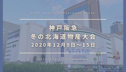 神戸阪急で北海道物産展!2020年12月9日〜15日に「冬の北海道物産大会」
