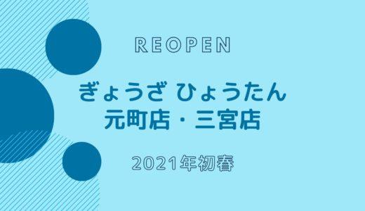 餃子の 「ひょうたん」が2021年初春に再オープン!元町店・三宮店の2店舗