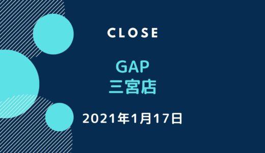 「Gap三宮店」が2021年1月17日に閉店|三宮センター街にある大型店