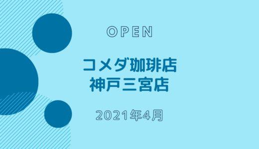 コメダ珈琲店 神戸三宮店 − 2021年4月オープン!サンキタで駅からすぐ