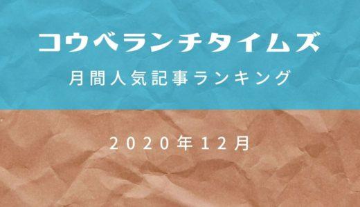 【月間人気記事ベスト10】コウベランチタイムズ2020年12月号