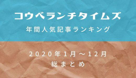 【年間人気記事ベスト10】コウベランチタイムズ2020年総まとめ|ジャンル別もあり