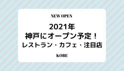 【2021年】神戸にオープン!カフェ・スイーツ・人気店の新店情報まとめ|随時更新