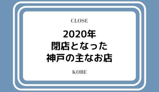 2020年に閉店した神戸のお店まとめ|スイーツ・カフェ・グルメetc