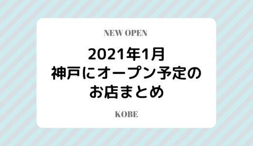 【神戸にニューオープン】2021年1月開店予定のお店まとめ|随時更新