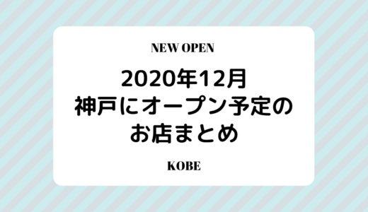 【神戸にニューオープン】2020年12月開店予定のお店まとめ