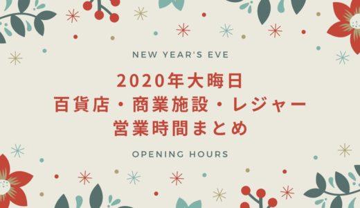 【2020年12月31日大晦日】神戸の主な百貨店・商業施設&レジャー施設の営業時間