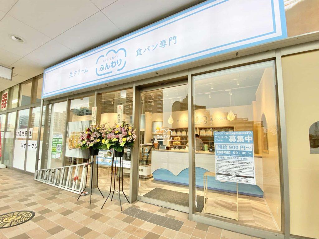 生クリーム食パン専門店 ふんわり 西神南店 場所 行き方