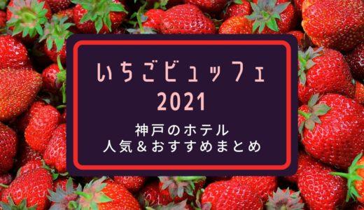 【いちごビュッフェ2021】神戸で楽しめる!人気ホテル&おすすめ