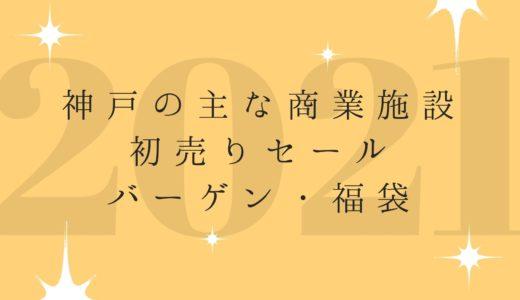 【初売り・バーゲン2021】神戸阪急・大丸神戸店などの初売りセール・福袋一覧