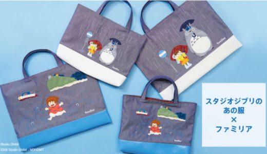 【ファミリア×ジブリ】ポニョとトトロのバッグが第1弾で登場|オンラインで販売