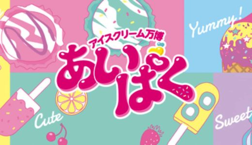 「あいぱく」大丸神戸店で2021年も開催!|1月4日~18日に各地からアイスが集結