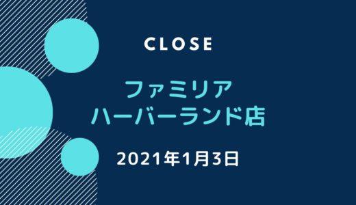 「ファミリア ハーバーランド店」が閉店|2021年1月3日に営業終了