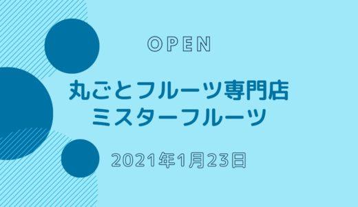 ミスターフルーツ − 1月オープンの丸ごとフルーツ専門店!メニュー・値段をチェック