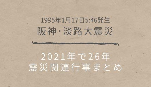 【2021年】阪神・淡路大震災から26年。「1.17のつどい」など関連行事まとめ
