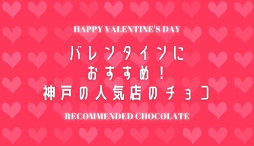 【バレンタイン2021】神戸で人気&おすすめチョコ|大丸松坂屋オンラインで買える