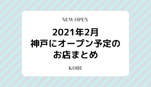 【神戸にニューオープン】2021年2月開店予定のお店まとめ|随時更新