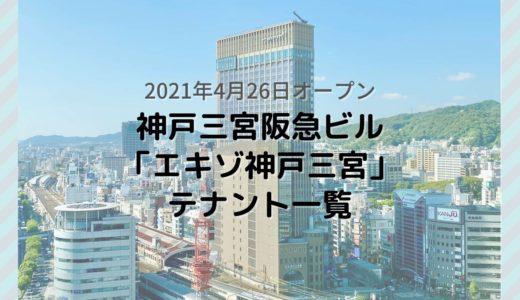 「エキゾ神戸三宮」4月26日オープン!テナント一覧&神戸三宮阪急ビルの内容も