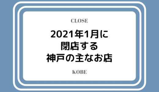 2021年1月に閉店の神戸の主なお店まとめ|人気店・有名チェーン店など