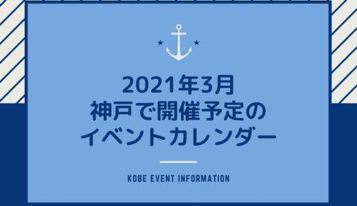 【神戸のイベント|2021年3月】イベント一覧&ライブ・スポーツ・美術館・博物館情報