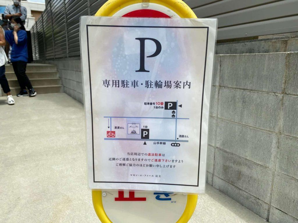 マモンエフィーユ 神戸 駐車場