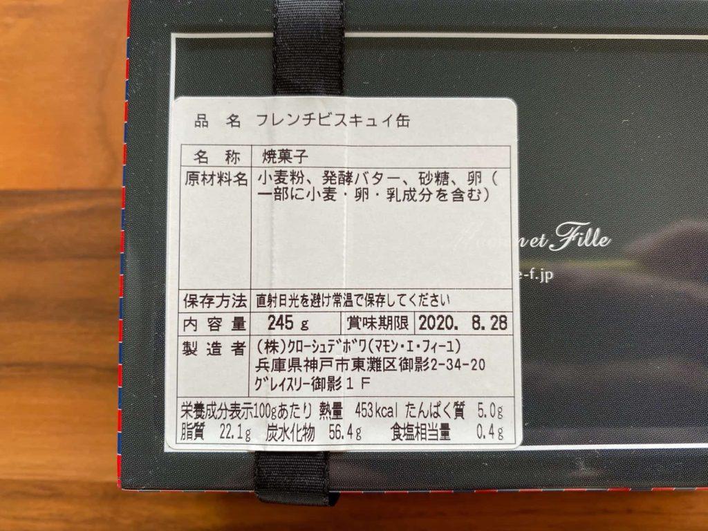 マモンエフィーユ フレンチ ビスキュイ 神戸