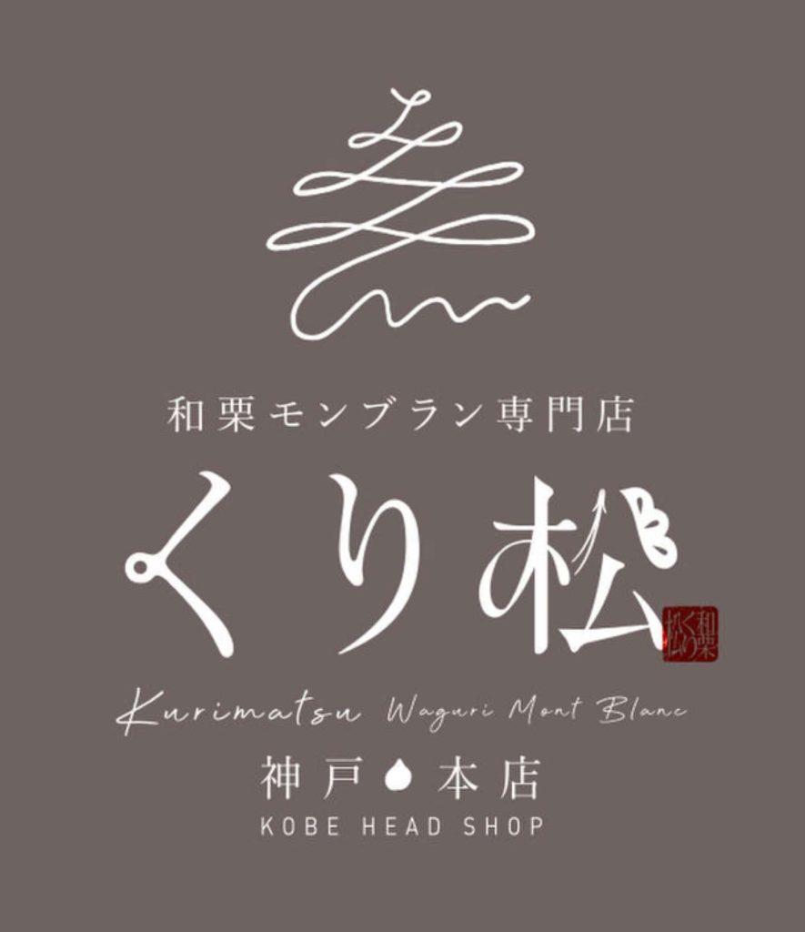くり松 神戸 元町 モンブラン