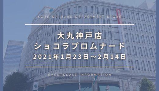 【バレンタイン2021】大丸神戸店で「ショコラプロムナード」開催!1/23〜2/14
