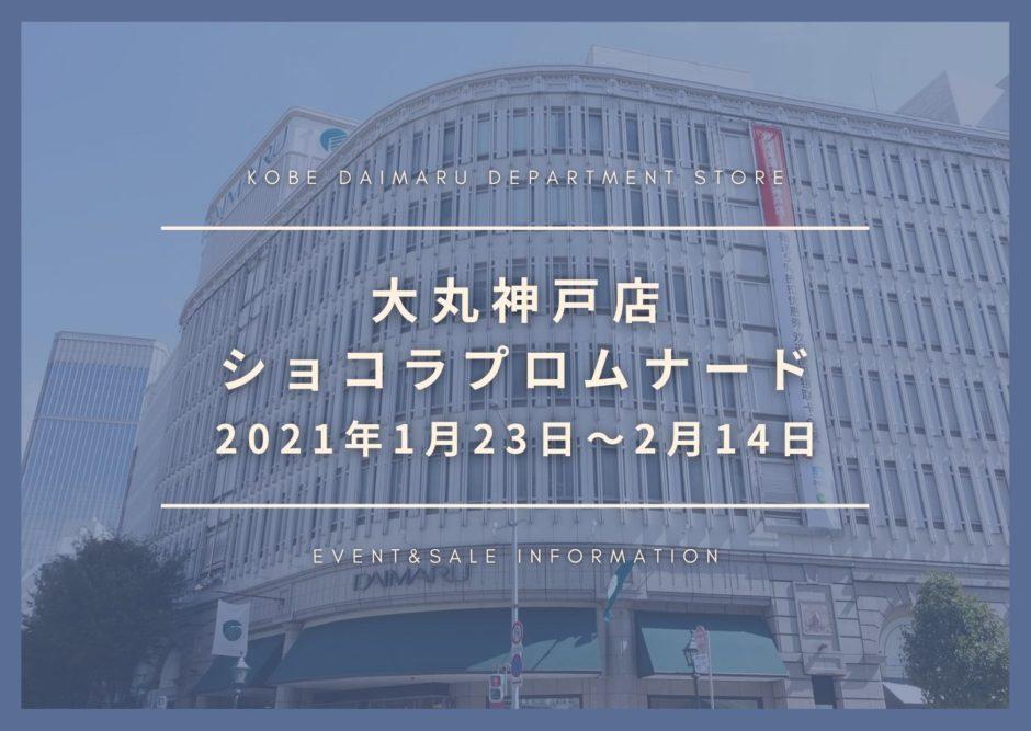 大丸 バレンタイン 神戸