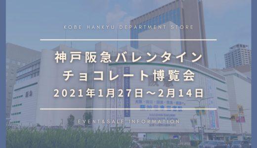 【バレンタイン2021】神戸阪急で「バレンタインチョコレート博覧会」開催!