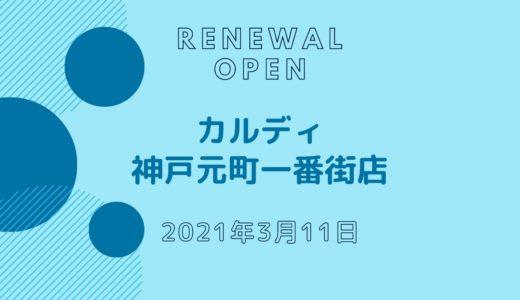 カルディ 神戸元町一番街店 − 2021年3月移転リニューアルオープン!神戸元町店から改称